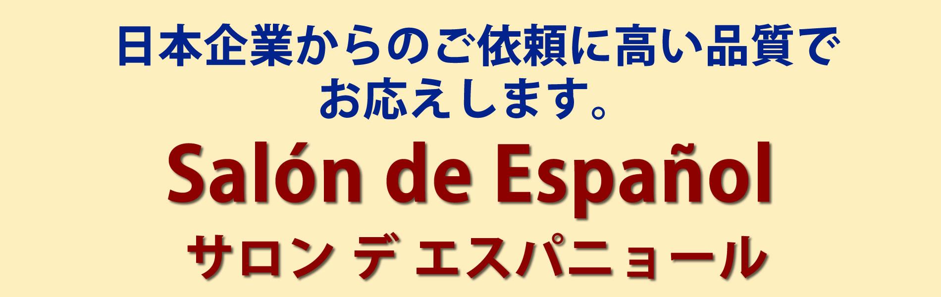 スペイン語圏の文化リテラシーを大切にした翻訳・トレーニング業務